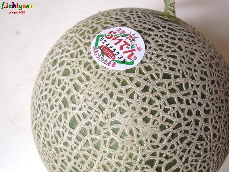 北海道 赤肉「らいでんメロン」 Today's Fruits ♪