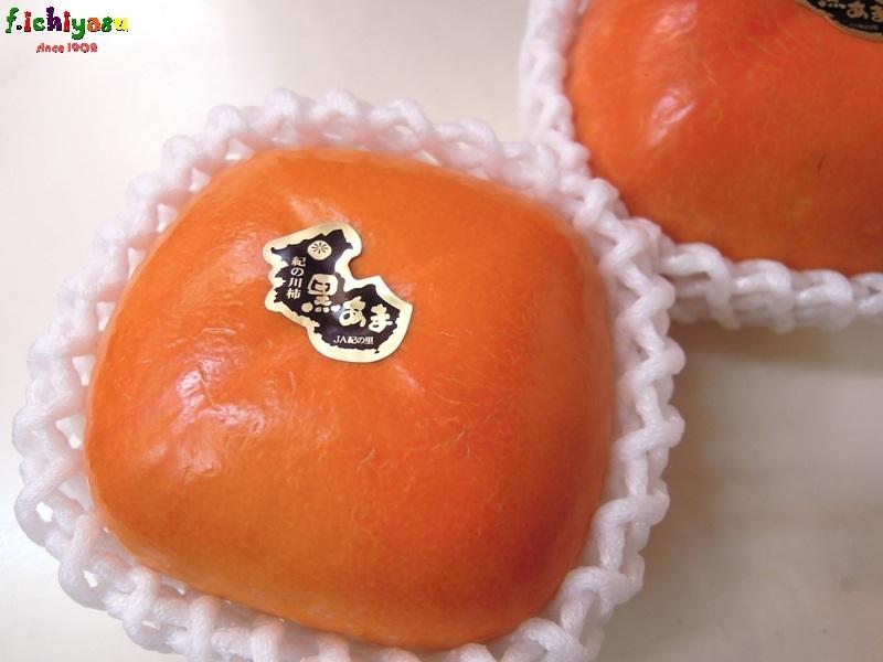 和歌山の紀の川柿「黒あま」 Today's Fruits ♪