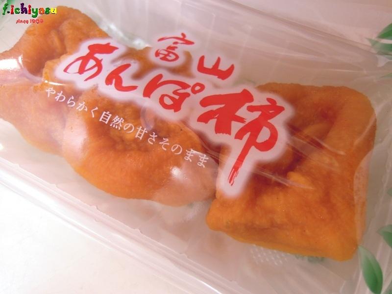 富山・福光の「あんぽ柿」 Today's Fruits ♪