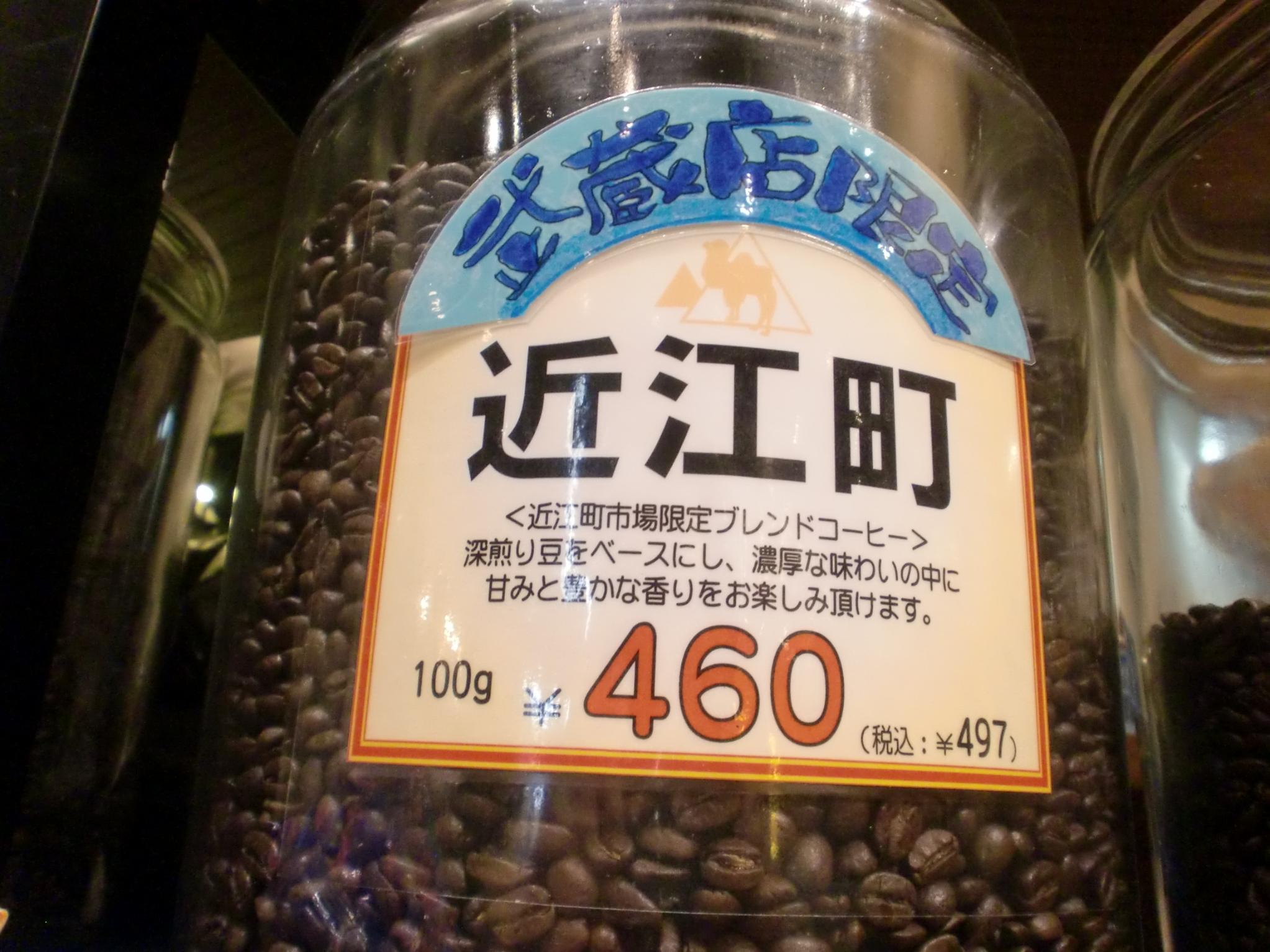 自家焙煎珈琲豆販売店!
