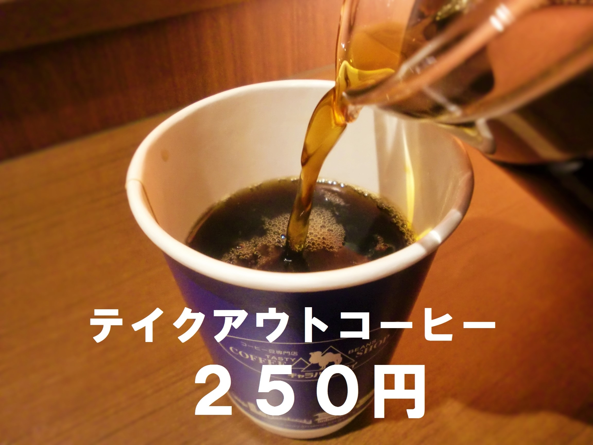 自家焙煎コーヒー テイクアウトで持ち歩き人気です