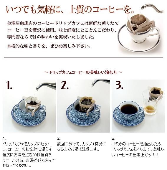 ドリップオン金沢コーヒー