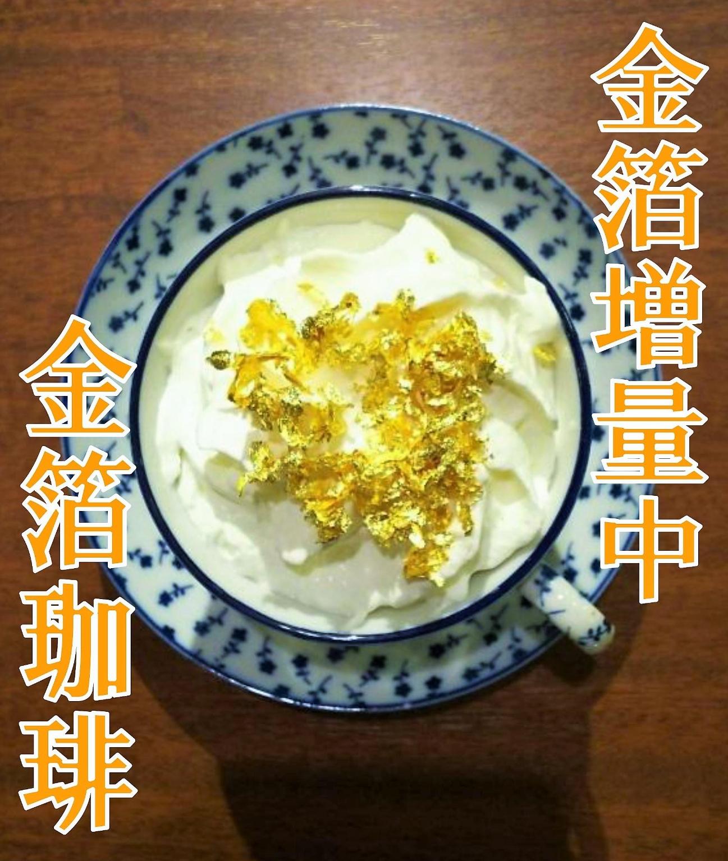金沢近江町名物金箔コーヒー