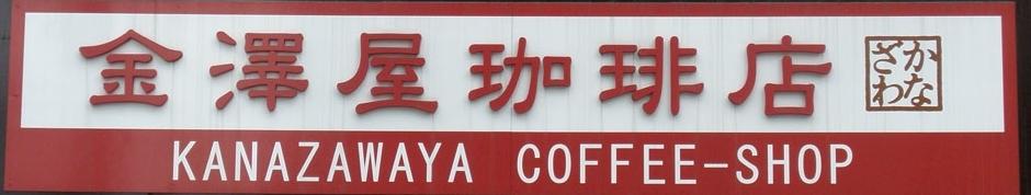 金澤屋珈琲店 近江町店
