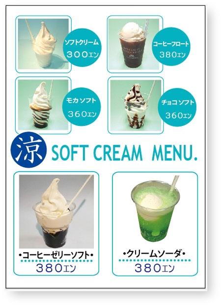 ソフトクリームメニュー2
