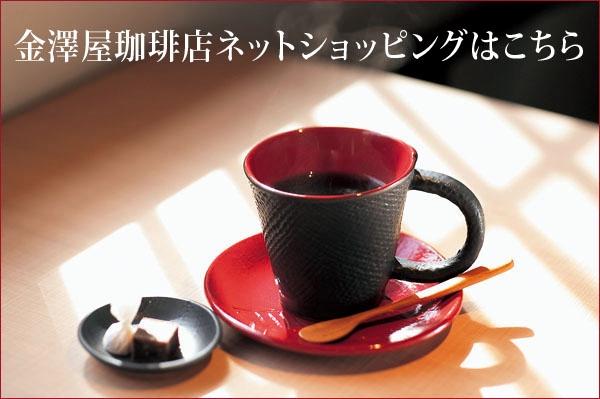 金澤屋珈琲店ネットショップはこちら