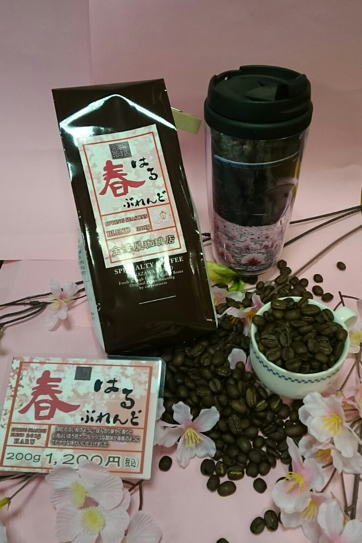 コーヒーで一足早い春を愛でる