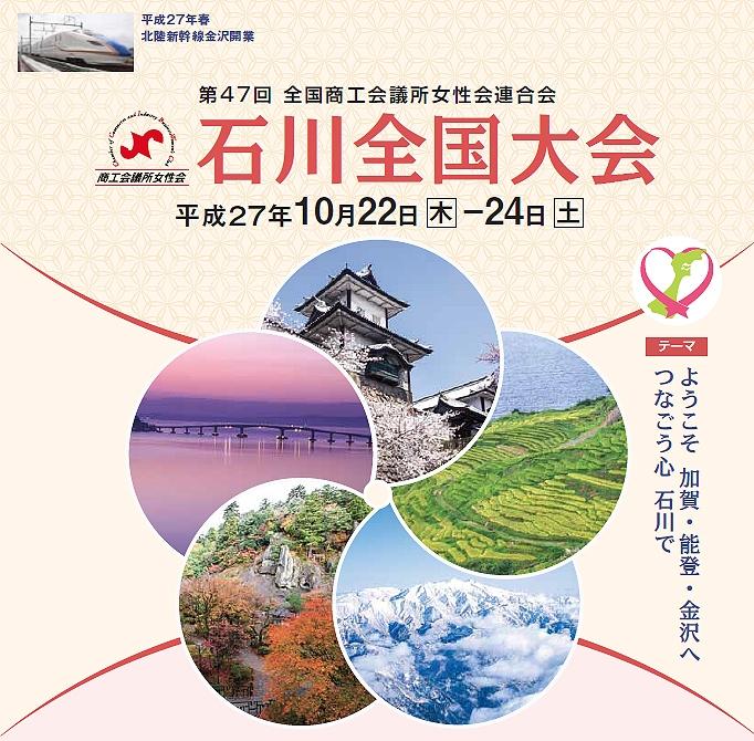 石川全国大会トップ