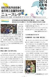 ニュースレター第5号