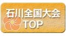 石川全国大会TOP