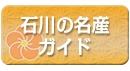 石川の名産ガイド