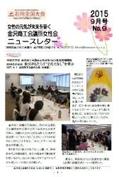 ニュースレター№9-2