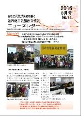 ニュースレター11表紙