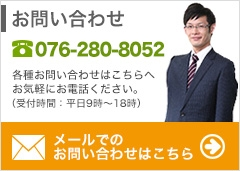 【新】サイドお問い合わせバナー