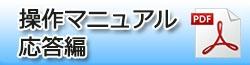 操作マニュアル応用編(リンク)