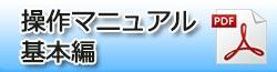 操作マニュアル基本編(リンク)