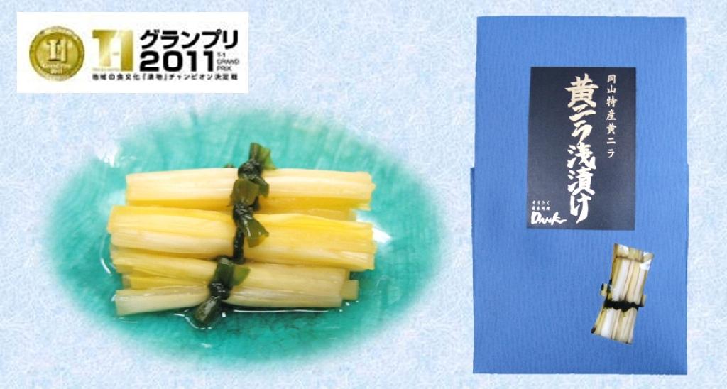 黄ニラの浅漬けT-1