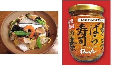 黄ニラばら寿司の素