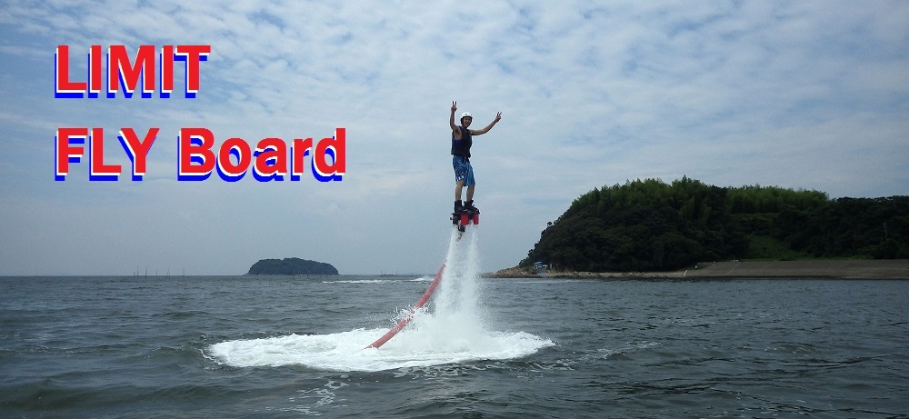 limit-flyboard011-tophomepage