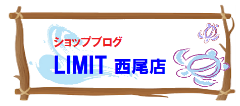 blog-limitnishioshop002
