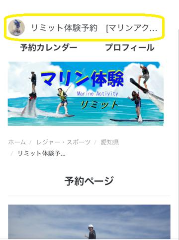 limit-yoyaku-kaisetu01