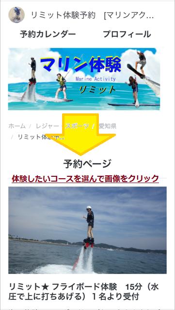 limit-yoyaku-kaisetu02