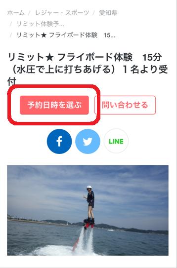 limit-yoyaku-kaisetsu04