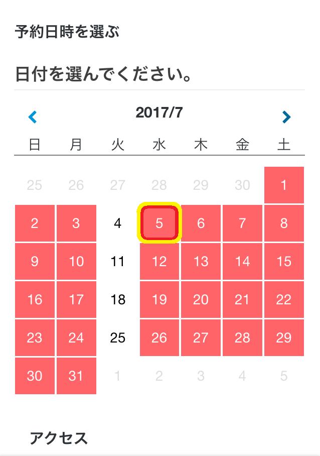 limit-yoyaku-kaisetsu05