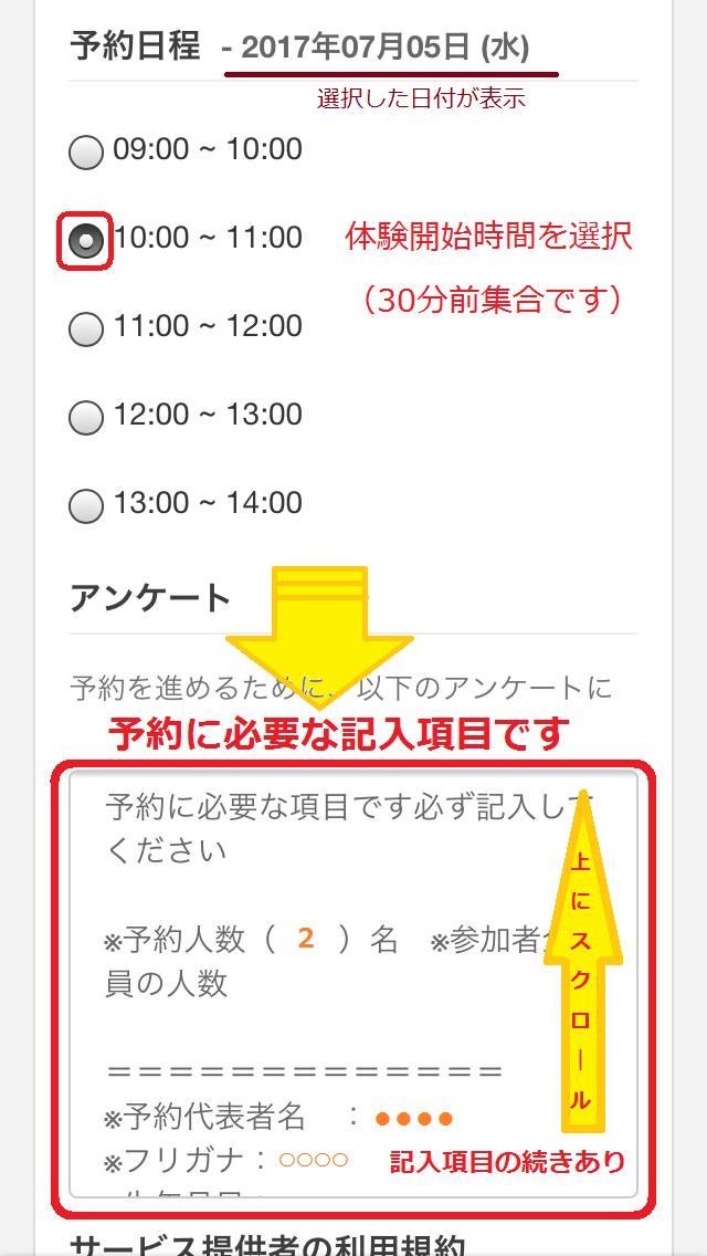 limit-yoyaku-kaisetsu06