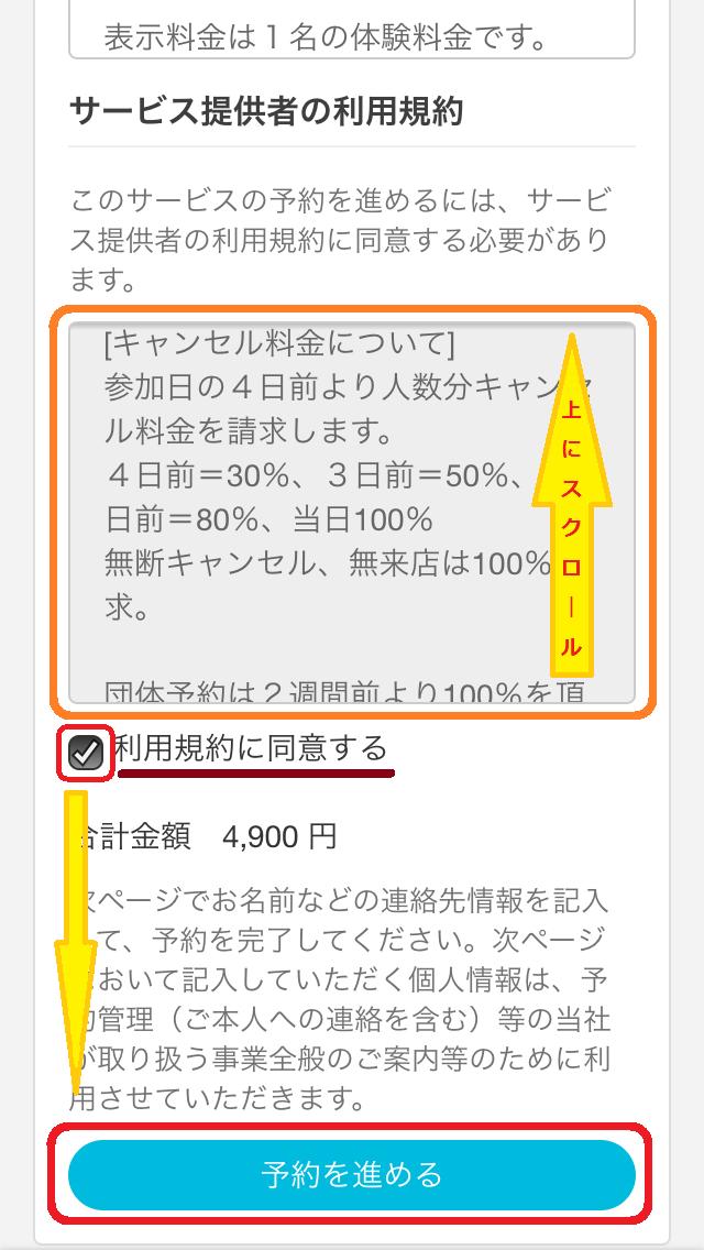 limit-yoyaku-kaisetsu07