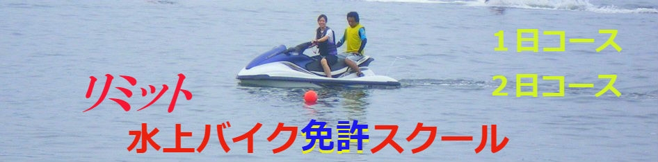 aichi-limit1day-menkyoGP23584
