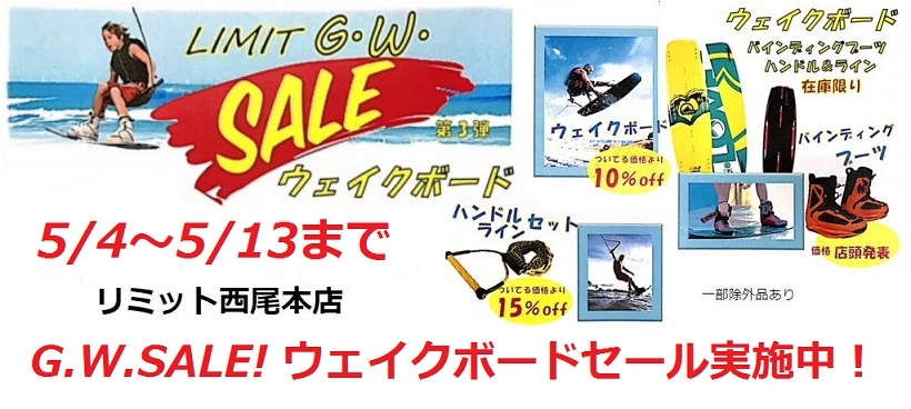 gw-sale2018wakehp
