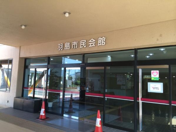 会場となった岐阜羽島市公民館