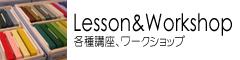 講座ワークショップ教室 品川 五反田 大崎 高輪台