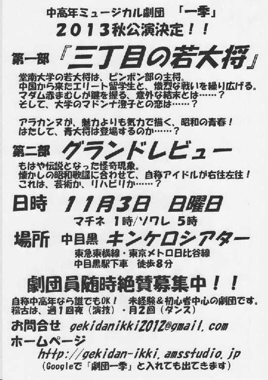 秋公演宣伝チラシ