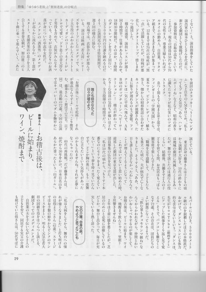 婦人公論2頁目