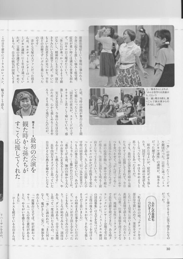婦人公論3頁目