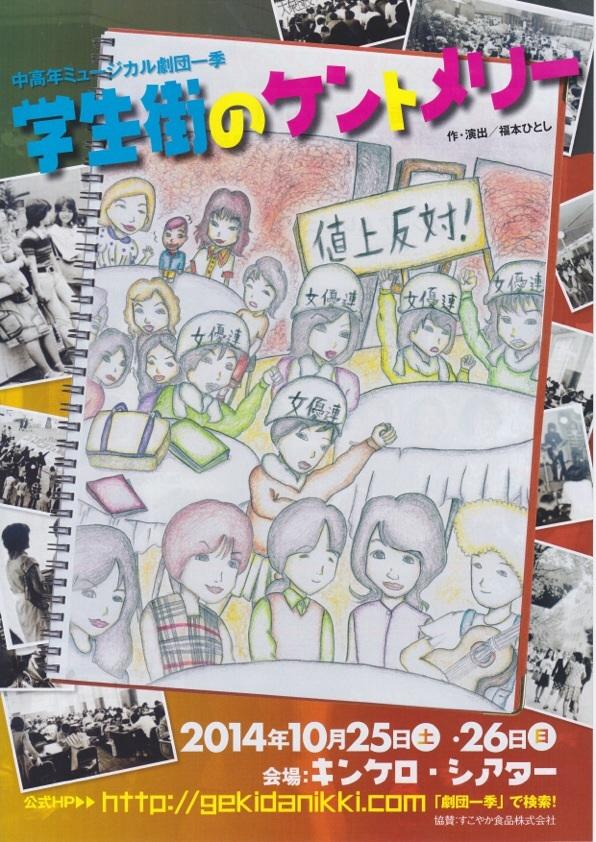 学生街のケントメリーチラシ表