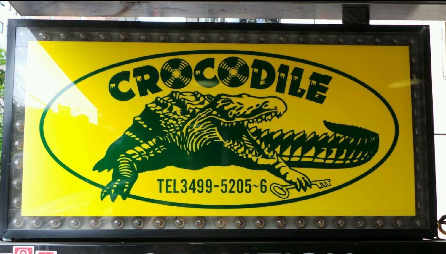 クロコダイル看板