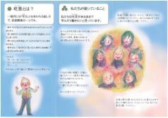 吃音啓発パンフレット_02(縮小後)