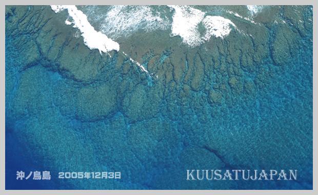 沖ノ鳥島0963