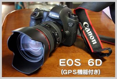 EOS_6D.jpg