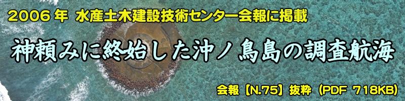 水産土木建設技術センター会報