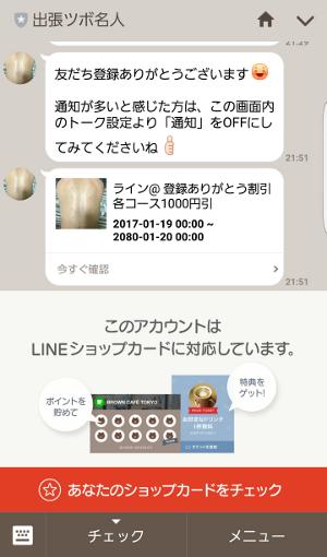 LINE@説明画像1