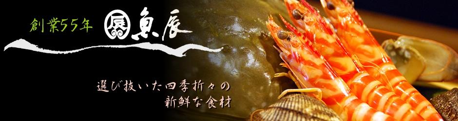 仕出し,寿司,刺身,魚辰,ひろや,香川県