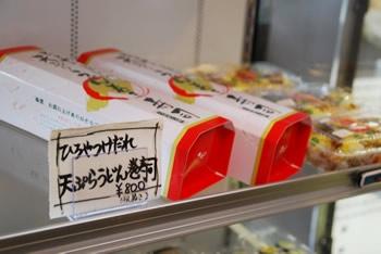 つけだれ天ぷらうどん巻き寿司