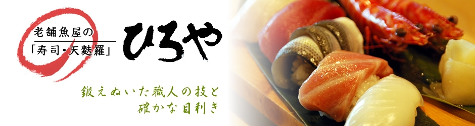 宴会・寿司 ひろや