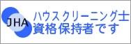 日本ハウスクリーニング協会認定ハウスクリーニング士