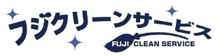 フジクリーンサービス・ロゴ