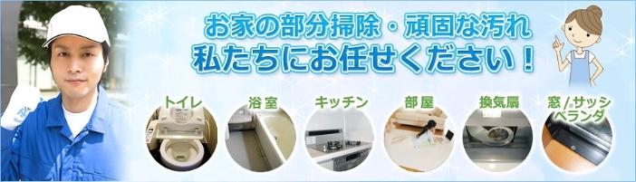 お家のお掃除、頑固な汚れ、私たちにお任せ下さい!